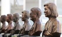 [사설] 일본 정부에 '위안부' 배상 책임 물은 역사적 판결
