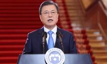 [사설] '민생 회복' 약속한 문 대통령, 성과로 보여주길