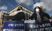 산재 다수범·재범 사업주에 최대 징역 10년6개월
