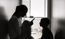 한파 속 내복 차림 발견된 아이, 엄마는 반일제 근무 찾으려 했다
