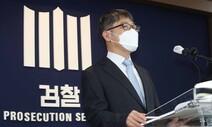 [사설] '황교안 외압' 면죄부 주고 끝난 세월호 검찰 수사