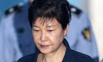 '확진자 밀접 접촉' 박근혜, 음성 판정 후 병원 격리