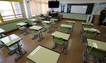 '비대면 학교' 1년, 학폭 줄었지만 사이버폭력·집단따돌림 비중은 늘어