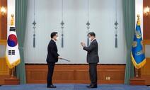 """문 대통령, 김진욱 공수처장에게 """"가장 중요한 덕목은 중립성·독립성"""""""