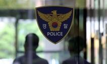 경찰, '이용구 사건' 진상조사단 꾸려…담당수사관은 대기 발령