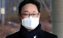 박범계 후보자 '패스트트랙' 공판 3월24일로 연기