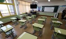 코로나 유행 이어져도 새학기 초등 저학년 등교수업 비중 커질 듯