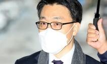 김진욱 '차장 복수 제청' 공언에…공수처 독립성 훼손 논란 불붙어