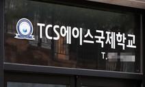 광주 티시에스 국제학교 관련 확진자 8명 추가…31명으로 늘어