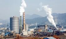 """국내 탄소배출 1위 철강업계 """"2050년 탄소중립 달성"""""""