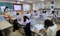 """서울 학부모 10명 중 7명 """"등교 확대 찬성""""…'중1 매일 등교'는 자율로"""