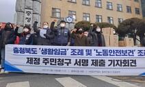 """충북 시민단체 """"생활임금 조례 제정, 우리 동네는 왜 안되나요"""""""
