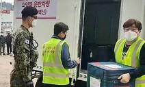 대전·충남·세종도 백신 배송…지역별 1호 접종자는 의료진