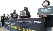 """환경단체들 """"가덕도 신공항 건설은 탈탄소 역행"""""""