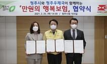 '만원의 행복'…청주시-우체국 저소득층 보험 지원
