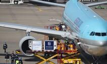 공항 도착한 화이자 백신, 5곳 접종센터로 배송 시작