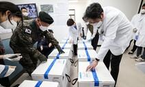 화이자도 전국 접종센터로…27일 의료진 300명 접종