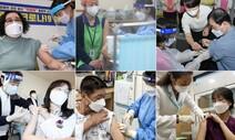 암 환자도 요양보호사도 백신 접종…예진서 주사 맞기까지 10분 안팎