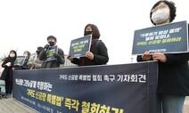 """가덕도공항법 통과…기후단체 """"21대 국회 오점"""""""