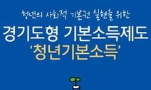 경기도, 청년기본소득 1년치 100만원 일괄 지급한다