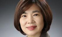 환경운동연합 신임 사무총장에 김춘이 부총장