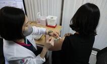 백신 접종 이틀째 이상반응 97건 추가…모두 경미한 반응
