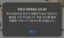 """EBS '온라인클래스' 개학 이틀째 접속 불안…교사 """"예고된 혼란"""""""