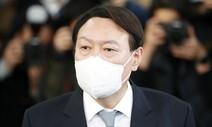 '국민' 내세워 계산된 정치 행보…검찰총장, 대선 직행하나