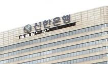 서울시 금고 사업에 과다 출연금 제공…금감원, 신한은행에 과태료 21억 부과