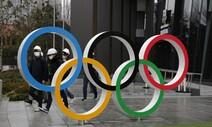 일본 자민당 핵심 간부, 도쿄올림픽 취소 가능성 언급