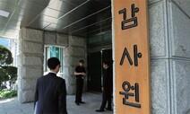 """감사원 """"탈원전 정책 수립과정 절차적 문제 없다"""""""