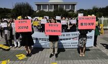 '동의 중심' 강간죄 개정, 유죄추정·무고로 이어질까?