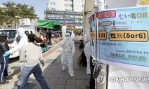 이주노동자만 코로나 검사 의무화?…영국, 한국 정부에 즉각 항의