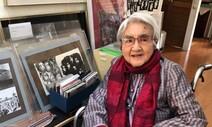 일본 100살 거장의 '기억'…야만 들추고 약자 보듬다