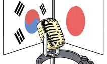 [유레카] 축구 한·일전의 레토릭 / 김창금