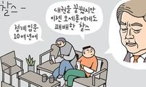 [오금택의 100㎝] 3월 26일