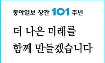 동아일보 '창간 101주년' 생일 축하할 수 없는 이유