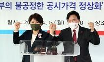 [사설] 서초·제주 '무리한 공시가격 비교', 조세저항 부추기나