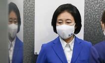 '내곡동 저격' 반전 노렸지만…심판 바람 못 넘은 박영선