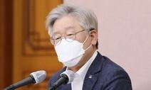 """이재명 """"민주당 일원으로 무거운 책임감 느낀다"""""""
