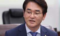 """박용진 """"민주당 서울 의원 41명 다 죄인…지도부 총사퇴 불가피"""""""