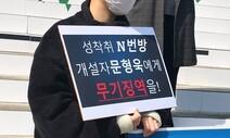 n번방 '갓갓' 문형욱 34년형이라지만…텔레그램 성착취는 '현재진행형'