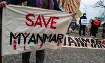 """미, 미얀마 국영 보석회사 제재…""""군부 자금줄에 압력"""""""