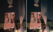 미 의회 랜토스 인권위, 15일 대북전단금지법 청문회