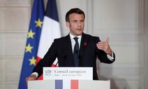 프랑스 정부, '특권층 양성소' 국립행정학교 문 닫는다