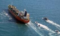 """이란 정부 """"한국 선박 법 위반 전력 없어 풀어줘"""""""