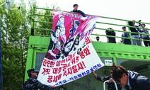 [사설] 미 의회 청문회서 대북전단 문제 제대로 알려야