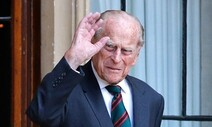 영국 여왕 엘리자베스 2세 남편 필립공 99세로 별세