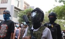 미얀마 시민들, 경찰서 습격·매복 공격…경찰 10여명 사망