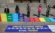 박원순 성추행 사건 피해자, 지난주 오세훈 시장과 만나